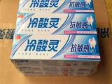 广州生活用品供应 冷酸灵牙膏厂家批发 价格便宜