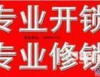 深圳松岗开锁,宝安较专业的开锁修锁换锁公司,公安备案