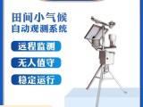 田间小气候自动观测仪品高电子