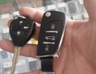 石狮市配汽车遥控/石狮配遥控/石狮配遥控钥匙