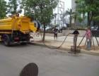 新都专业化粪池清理公司 吸污车抽污水 高压车清洗管道