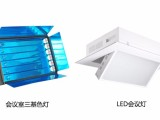 会议室三基色灯与LED会议灯应该如何选择?