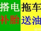 郑州紫荆山路上门流动补胎货车轿子补胎搭电/送油拖车换备胎充气