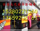直达 仙游到丹东的汽车时刻表查询13559206167大客车