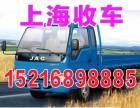 上海收购二手沪牌货车