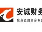 公司代账 安诚全济南包办 12年代理记账经验