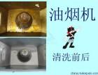 庐阳区(安庆路)油烟机清洗电话