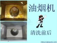 蜀山区(家庭保洁)清洗油烟机电话