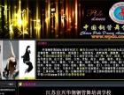 宜兴华翎专业钢管舞资格教练证书考级