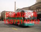 直接从从长沙到江山豪华卧铺巴士豪华汽车(++15073148