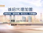 广州股票配资代理怎么加盟?