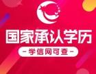 2018秋国家开放大学专本科招生简章,学信网可查