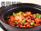 小吃培训黄焖鸡米饭技术学习钵钵鸡培训特色小吃培训