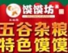 五谷香馍馍坊加盟