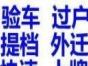 广顺车行,高价收车,代办过户迁出迁入广州,年审违章咨询