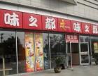 味之都加盟店 味之都连锁店 加盟店电话 加盟店费用