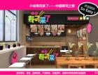 加盟连锁寿司品牌 小米寿司加盟连锁店的优势