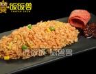饭饭兽铁板炒饭王