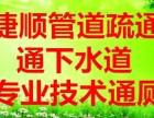 金湾红旗通马桶 三灶东咀通厕 平沙小林通下水道 通工业管道