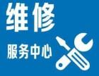 欢迎访问~安阳熊猫电视(各区)售后服务维修官方网站电话