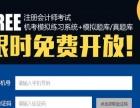 备战2017年注册会计师考试中业网校会计课终身学习