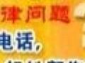 上海交通事故法律咨询 专业民事纠纷律师 免费咨询