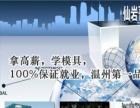仙岩菁华零基础机械模具设计UG、CAD、PS培训
