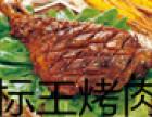 标王烤肉加盟
