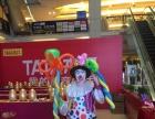 魔术表演 小丑表演 小丑气球派发 泡泡秀 婚礼司仪