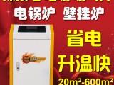 山东家用电采暖炉济南世季风电锅炉厂家招商煤改电政策指定产品