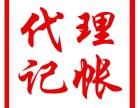 汉兴专业代帐公司给您服务,每月只需200元起!