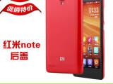 红米note手机壳 红米NOTE原装后盖 保护壳壳 手机套 炫彩