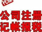 长宁华阳路附近注册公司代理记账工商变更找煜泽财务王老师