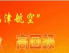 昌吉鹏津航空机票代理加盟
