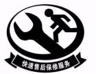 检修/维修上海利勃海尔冰箱不制冷(各区域~报修服务是多少?