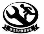 检修/维修成都兰博基尼壁挂炉(各区域~报修服务是多少?