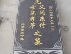 邯郸墓碑 石碑 奠基石 竣工验收标牌