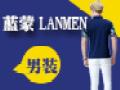 蓝蒙LANMEN男装加盟
