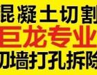 上海松江切墙拆除.敲墙打洞.楼板地坪切割开槽切割.切缝