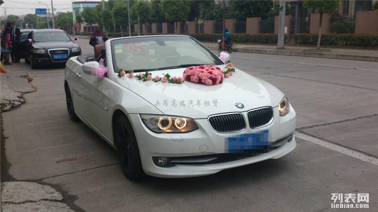 宝马330i敞篷跑车出租 婚车租敞篷跑车 借宝马婚车租赁