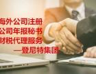 日本株式会社注册,在日本注册公司需要什么资料