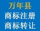 万年县 注册商标 商标注册