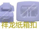 纸箱扣 防尘纸箱扣 祥龙盈供应各种尺寸纸箱扣