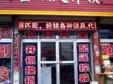 ??邶埲A區龍泉鎮附近上門換C級鎖