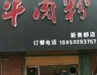 转让徐州路营业中牛肉粉店