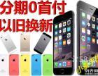 手机分期付款苹果6 iphone6 plus三星小米零首付