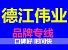 北京什么物流公司托运比较便宜,首选德江