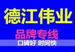 北京物流公司整车零担,长途搬家,大型货物运输优惠至6折