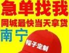 南宁广告帽长厂家