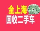 上海高价收购各类二手轿车 雪佛兰科鲁兹
